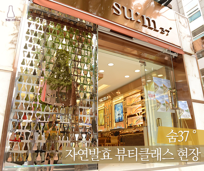Sum37 Garosugil Pop Up Store Beauty Class MyKBeauty Korean Cosmetics